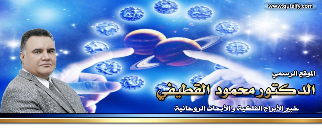 الدكتور محمود القطيفي Dr. Mahmoud Al-Qatifi
