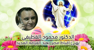 الدكتور محمود القطيفي يهنئ اقباط مصر بعيد القيامه المجيد